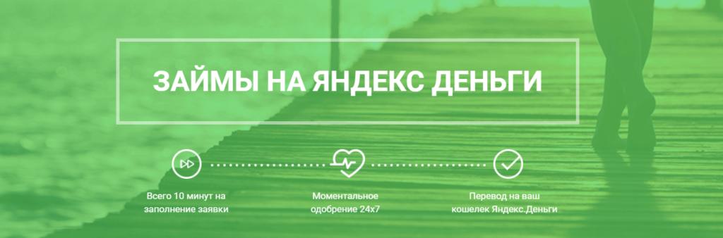 Микрозаймы на Яндекс кошелек за 5 минут