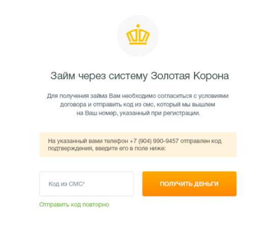 Займ онлайн переводом Золотая Корона