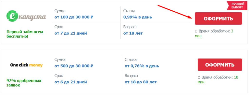 Онлайн займ 500 рублей на карту