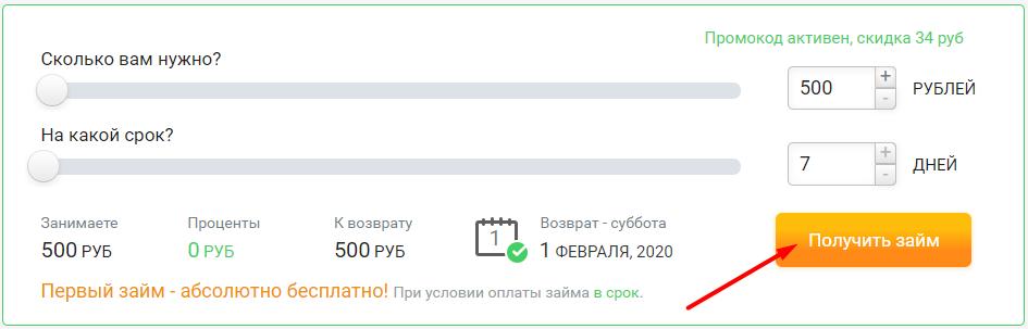 Займ на 500 рублей на карту