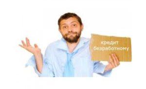 Займ безработным без отказа на карту