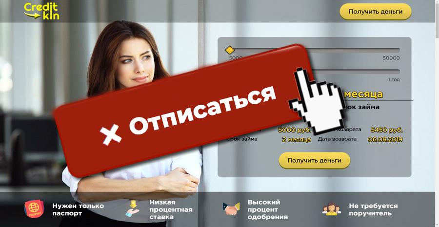 Кредиткин.ру отписаться от платных услуг через личный кабинет
