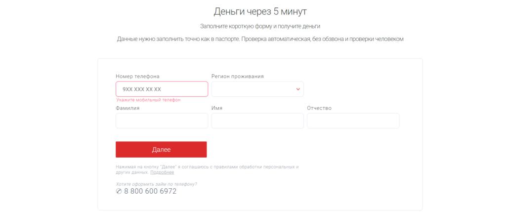 Микрокредит на Яндекс Деньги за 5 минут
