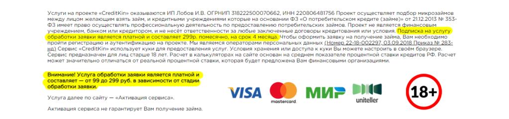 Стоимость платных услуг Кредиткин.ру