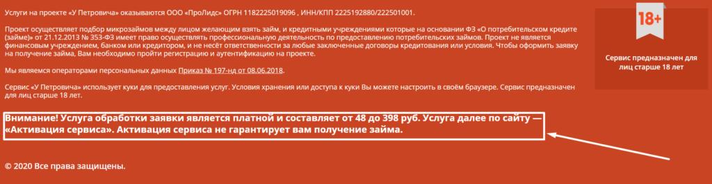 Платная услуга от компании «С Петровичем»