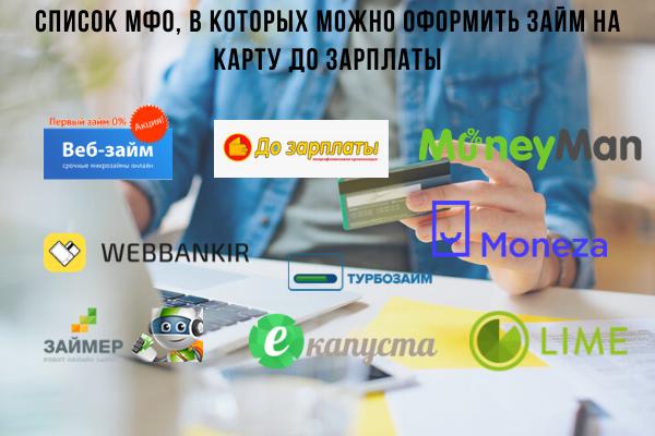 Займы до зарплаты на карту онлайн