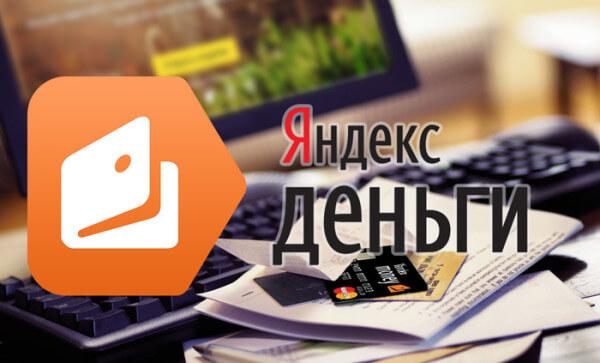 Займ на Яндекс кошелек без отказов