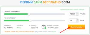 Онлайн займ с переводом на карту