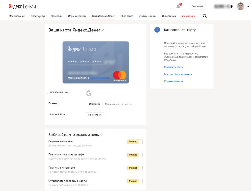 Как использовать полученный займ с виртуальной карты Яндекс Деньги