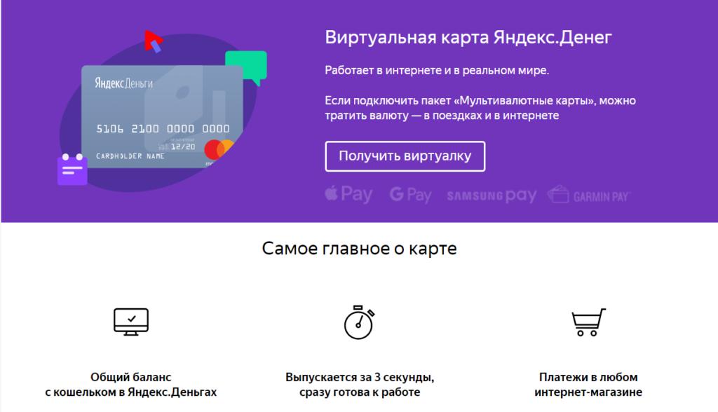 Микрозайм на виртуальную карту Яндекс