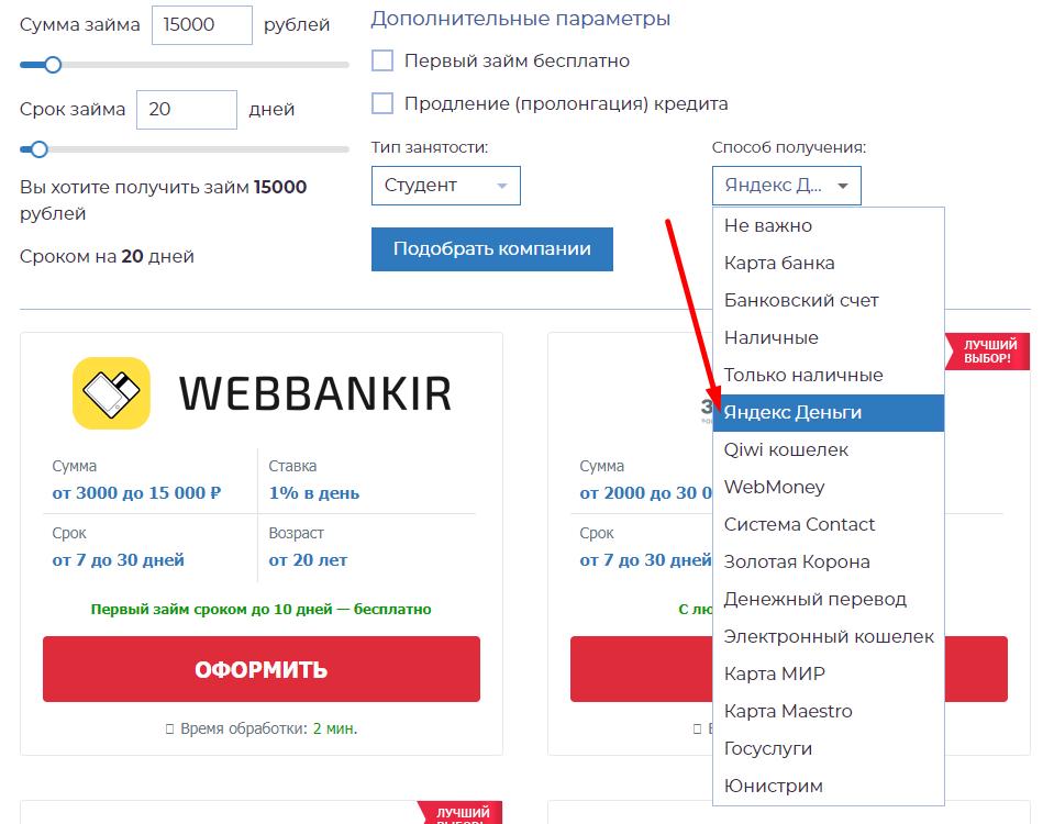 Как взять микрозайм на виртуальную карту Яндекс Деньги?