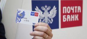 Займ на карту Почта Банка