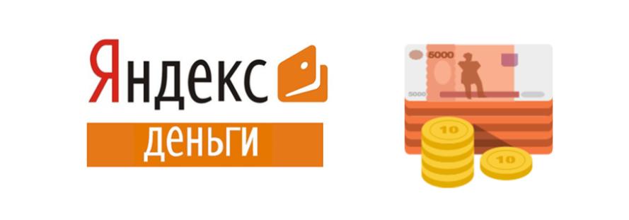 Деньги на Яндекс кошелек в долг