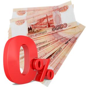 Займ под ноль процентов на Киви кошелек