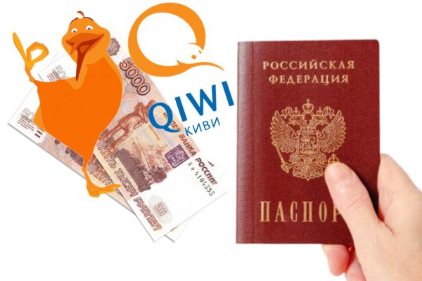 Займы по паспорту на Киви кошелек