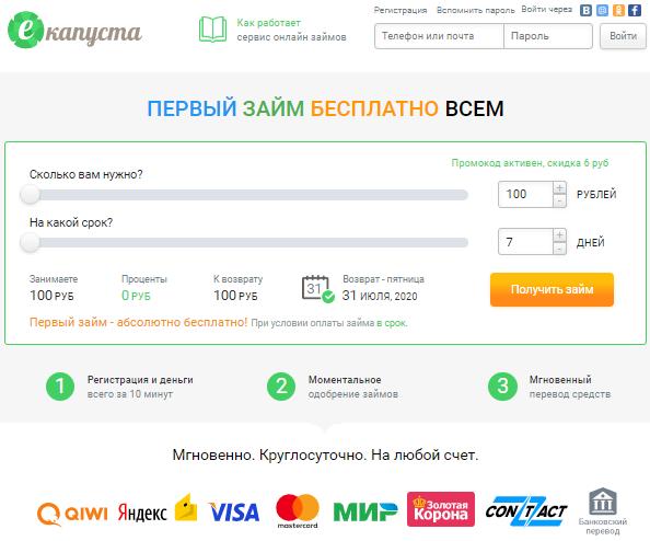 Займ на Киви 100 рублей