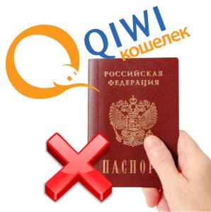 Можно ли взять займ на Киви кошелек без паспорта?