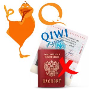 Займ денег на Киви кошелек без паспорта