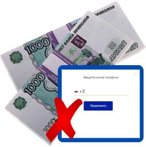 Можно ли получить займ на карту без телефона?