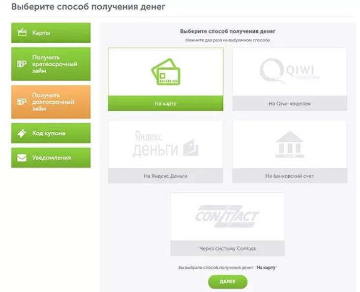 Мини займ на Киви кошелек онлайн